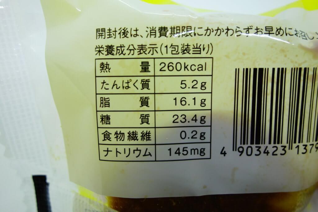 バスチーバスク風チーズケーキの栄養成分表示