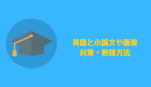 社会人からの大学院受験|英語と小論文や面接への対策・勉強方法
