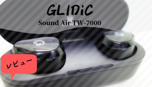 GLIDiC|Sound Air TW-7000購入レビュー