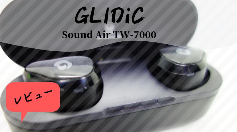 Sound Air TW-7000ロゴ