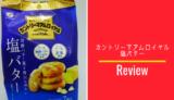 カントリーマアムロイヤル(塩バター)ロゴ