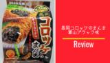 高岡コロッケのまんま 富山ブラック味ロゴ
