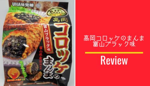 UHA味覚糖の高岡コロッケのまんま 富山ブラック味購入・実食レビュー