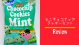 ミニチョコチップクッキーミントのロゴ