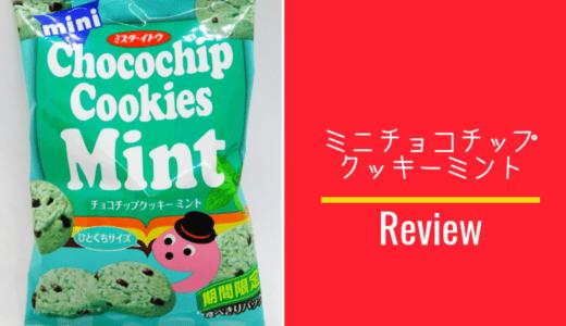 イトウ製菓のミニチョコチップクッキーミント購入・実食レビュー