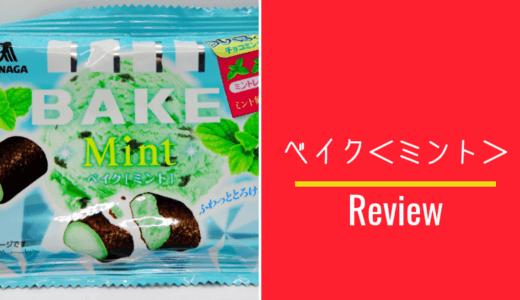 森永製菓のベイク<ミント>購入・実食レビュー