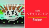 小枝<チョコミント>ロゴ