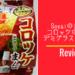 UHA味覚糖のSozaiのまんま コロッケのまんま デミグラスソース味購入・実食レビュー